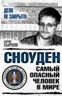 """Борис Сырков """"Сноуден: самый опасный человек в мире"""" Серия """"Дело не закрыто"""""""