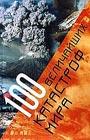 """100 величайших катастроф мира. Серия """"Величайшие сокровища человечества"""""""