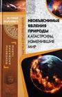 """С. Реутов """"Необъяснимые явления природы. Катастрофы, изменившие мир"""""""