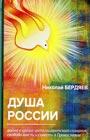 """Николай Бердяев """"Душа России. Война и кризис интеллигентского сознания, свобода мысли и совести в Православии"""""""
