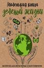 """М. Ершова """"Маленькая книга зеленой жизни: как перестать быть врагом природы и спасти человечество"""""""