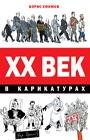 """Борис Ефимов """"ХХ век в карикатурах"""" Серия """"ХХ век. Свидетели эпохи"""""""