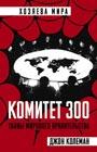 """Джон Колеман """"Комитет 300. Тайны мирового правительства"""" Серия """"Хозяева мира"""""""