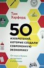 """Тим Харфорд """"50 изобретений, которые создали современную экономику. От плуга и бумаги до паспорта и штрихкода"""" Серия """"Кругозор"""""""