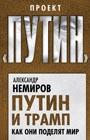 """Александр Немиров """"Путин и Трамп. Как они поделят мир"""" Серия """"Проект """"Путин"""""""