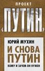 """Юрий Мухин """"И снова Путин. Кому и зачем он нужен"""" Серия """"Проект """"Путин"""""""