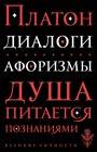 """Платон """"Диалоги. Афоризмы"""" Серия """"Великие личности"""""""