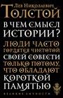 """Лев Толстой """"В чем смысл истории"""" Серия """"Великие личности"""""""