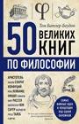 """Том Батлер-Боудон """"50 великих книг по философии"""""""
