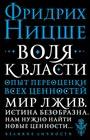 """Фридрих Ницше """"Воля к власти. Опыт переоценки всех ценностей"""" Серия """"Великие личности"""""""