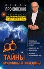"""Игорь Прокопенко """"Тайны мужчины и женщины"""" Серия """"Самые шокирующие гипотезы"""""""