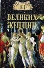 """И.И. Семашко """"100 великих женщин"""" Серия """"100 великих"""""""
