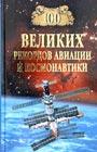 """С.Н. Зигуненко """"100 великих рекордов авиации и космонавтики"""" Серия """"100 великих"""""""