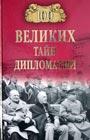 """М.Ю. Сорвина """"100 великих тайн дипломатии"""" Серия """"100 великих"""""""