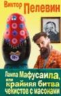 """Виктор Пелевин """"Лампа Мафусаила, или Крайняя битва чекистов с масонами"""" Серия """"Единственный и неповторимый"""""""
