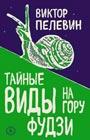 """Виктор Пелевин """"Тайные виды на гору Фудзи"""" Серия """"Единственный и неповторимый"""""""