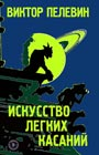 """Виктор Пелевин """"Искусство легких касаний"""" Серия """"Единственный и неповторимый"""""""