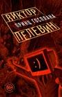 "Виктор Пелевин ""Принц Госплана"" Серия ""Проза Виктора Пелевина"" Pocket-book"