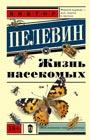 """Виктор Пелевин """"Жизнь насекомых"""" Серия """"Эксклюзивная новая классика"""" Pocket-book"""