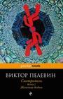 """Виктор Пелевин """"Смотритель. Книга 2. Железная бездна"""" Серия """"Pocket book"""" Pocket-book"""