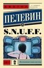 """Виктор Пелевин """"S.N.U.F.F."""" Серия """"Эксклюзивная новая классика"""" Pocket-book"""