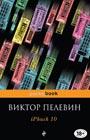 """Виктор Пелевин """"iPhuck 10"""" Серия """"Pocket book"""" Pocket-book"""