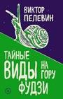 """Виктор Пелевин """"Тайные виды на гору Фудзи"""" Серия """"Единственный и неповторимый"""" Pocket-book"""