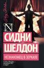 "Сидни Шелдон ""Незнакомец в зеркале"" Серия ""Шелдон-exclusive"" Pocket-book"
