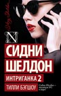 "Сидни Шелдон, Тилли Бэгшоу ""Интриганка 2"" Серия ""Шелдон-exclusive"" Pocket-book"