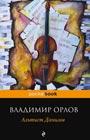 """Владимир Орлов """"Альтист Данилов"""" Серия """"Pocket book"""" Pocket-book"""
