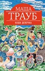 """Маша Трауб """"Наша девочка"""" Серия """"Проза Маши Трауб"""" Pocket-book"""