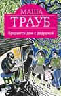 """Маша Трауб """"Продается дом с дедушкой"""" Pocket-book"""