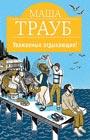 """Маша Трауб """"Уважаемые отдыхающие!"""" Серия """"Проза Маши Трауб"""" Pocket-book"""