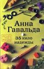 """Анна Гавальда """"35 кило надежды"""" Серия """"Лучше, чем жизнь"""" Pocket-book"""