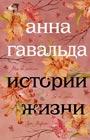 """Анна Гавальда """"Истории жизни: Я ее любил. Мне бы хотелось. Луис Мариано"""" Серия """"Лучшая французская проза"""""""