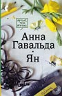 "Анна Гавальда ""Ян"" Серия ""Лучше, чем жизнь"" Pocket-book"