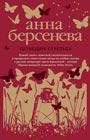 """Анна Берсенева """"Созвездие Стрельца"""" Серия """"Изящная словесность"""" Pocket-book"""