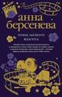 """Анна Берсенева """"Ловец мелкого жемчуга"""" Серия """"Изящная словесность"""" Pocket-book"""