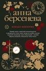 """Анна Берсенева """"Вокзал Виктория"""" Серия """"Изящная словесность"""" Pocket-book"""