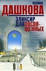 """Полина Дашкова """"Эликсир для посвященных. Комплект из 3 книг"""""""