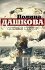 """Полина Дашкова """"Особый сектор. Комплект из 2 книг"""""""