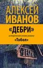 """Алексей Иванов """"Дебри"""" Серия """"Новый Алексей Иванов"""""""