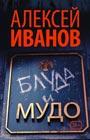 """Алексей Иванов """"Блуда и МУДО"""" Серия """"Новый Алексей Иванов"""" Pocket-book"""