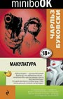 "Чарльз Буковски ""Макулатура"" Серия ""Minibook"" Pocket-book"