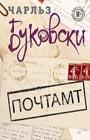 """Чарльз Буковски """"Почтамт"""" Серия """"Бунтарь и романтик"""""""