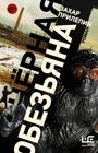 "Захар Прилепин ""Черная обезьяна"" Серия ""Захар Прилепин: проза"" Pocket-book"