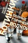 """Захар Прилепин """"Ботинки, полные горячей водкой"""" Pocket-book"""
