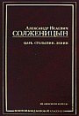 """Александр Солженицын """"Царь. Столыпин. Ленин"""""""
