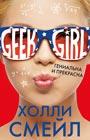 """Холли Смейл """"Гениальна и прекрасна"""" Серия """"Geek Girl"""""""