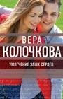"""Вера Колочкова """"Умягчение злых сердец"""" Серия """"О мечте, о любви, о судьбе"""" Pocket-book"""